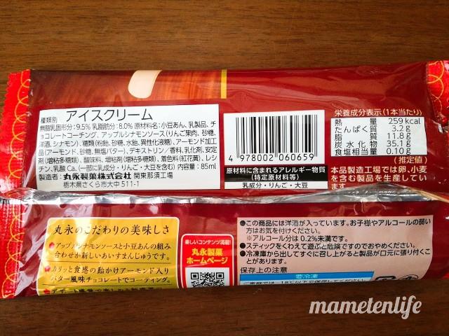 丸永製菓あいすまんじゅう焼きりんごの原材料名・カロリーなど