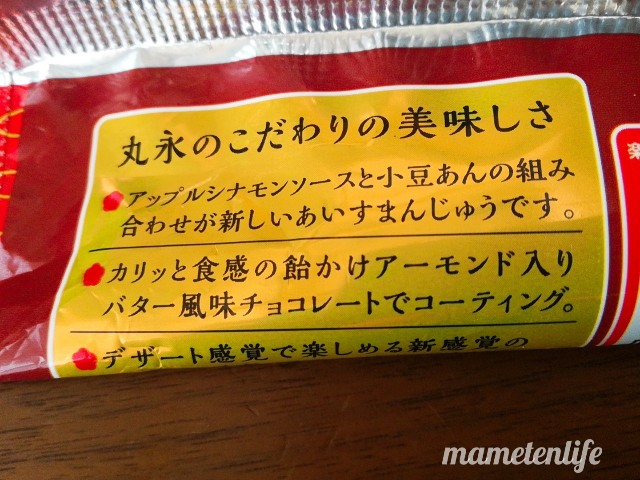 丸永製菓あいすまんじゅう焼きりんごのパッケージに記載されているこだわり