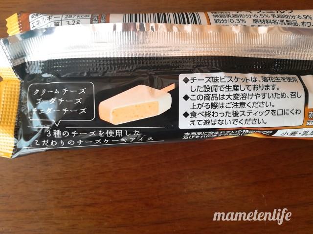 ファミリーマートフローズンスイーツチーズケーキのチーズの説明