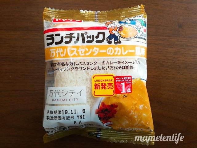 山崎製パンランチパック万代バスセンターのカレー風味のパッケージ