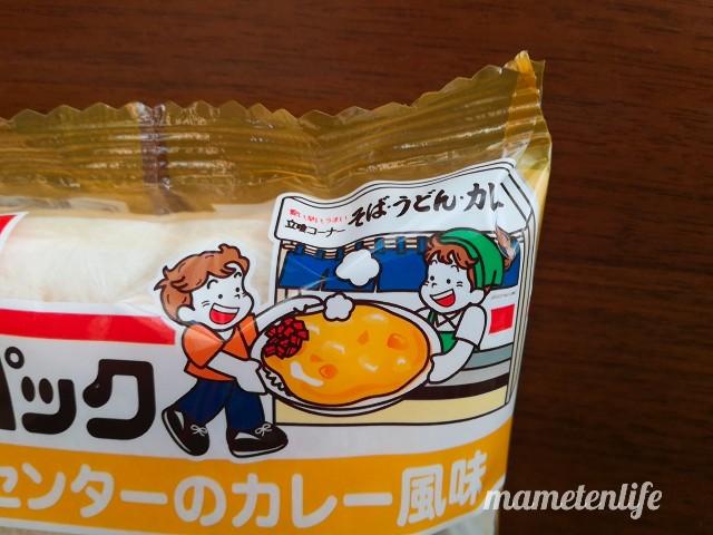 山崎製パンランチパック万代バスセンターのカレー風味のランチ君とパックちゃんのアップ