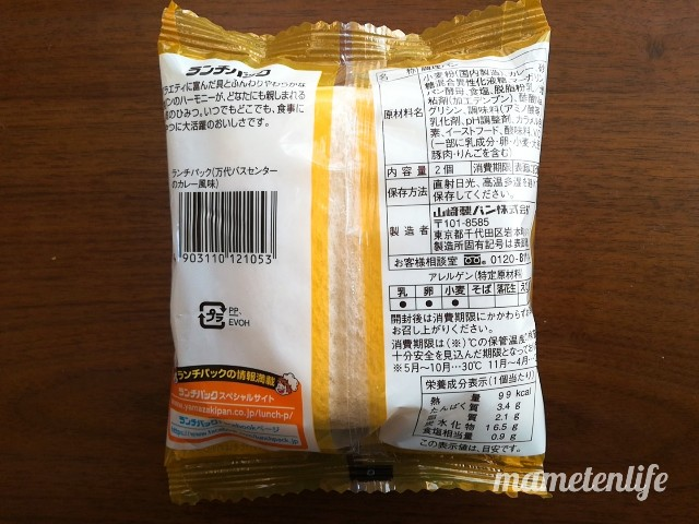山崎製パンランチパック万代バスセンターのカレー風味の原材料名・カロリーなど