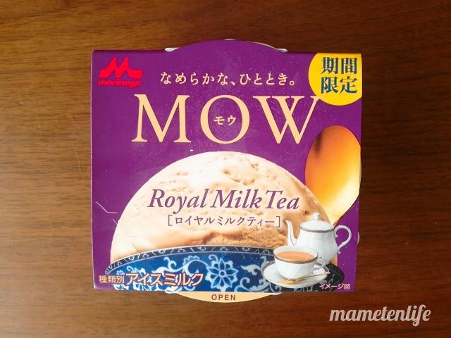 森永乳業MOU(モウ)ロイヤルミルクティーのパッケージ