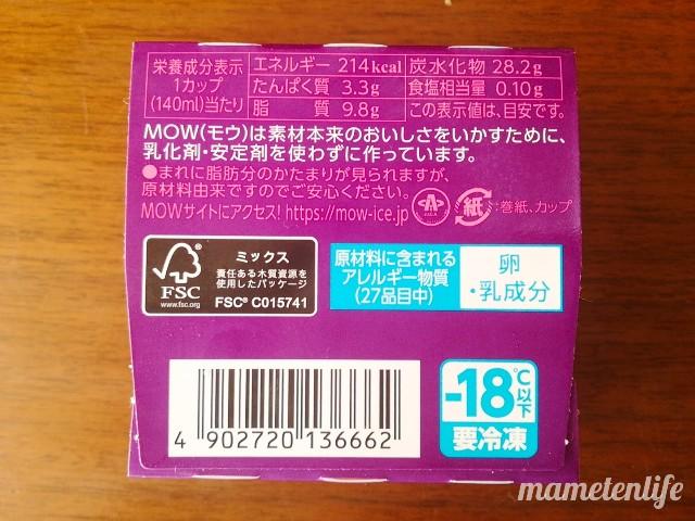 森永乳業MOU(モウ)ロイヤルミルクティーのカロリーなど