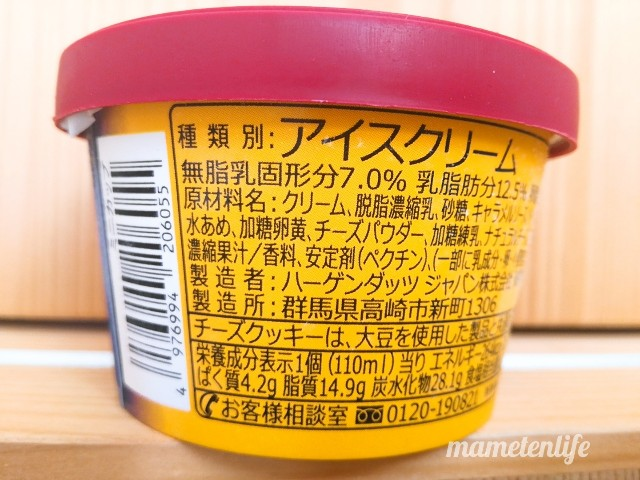 ハーゲンダッツキャラメルチーズタルトの原材料名など