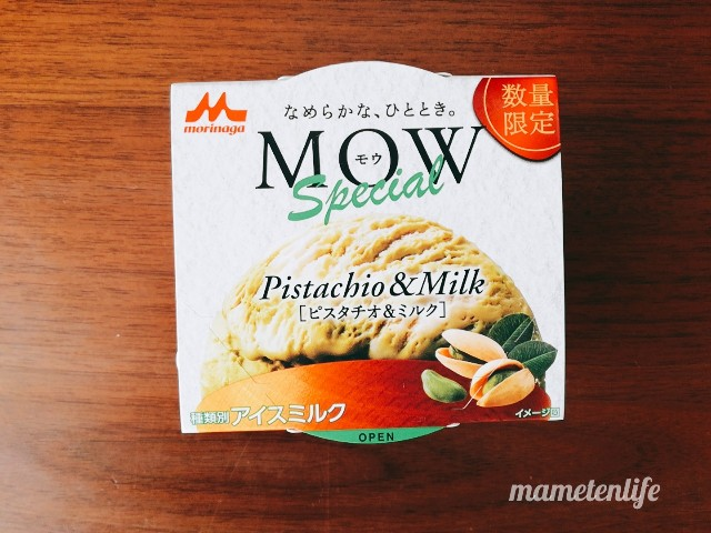 森永乳業MOU(モウ)スペシャルピスタチオのパッケージ