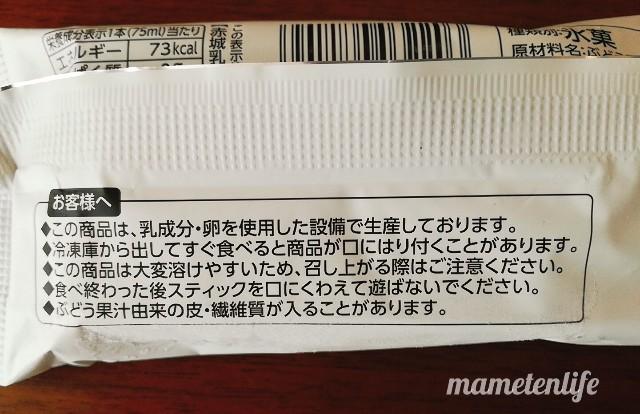 ローソン 日本のフルーツ 熟成山ぶどうの注意書き