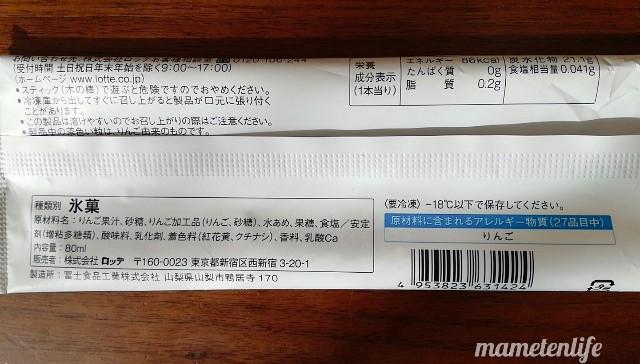 ローソン 日本のフルーツ青森県産ふじりんごのパッケージ