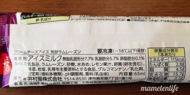 井村屋 クリームチーズアイス芳醇ラムレーズンの原材料名・カロリーなど