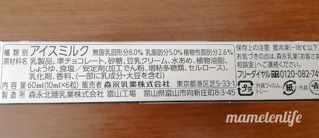 森永乳業ピノ 焦がしみたらしキャラメルの原材料名など