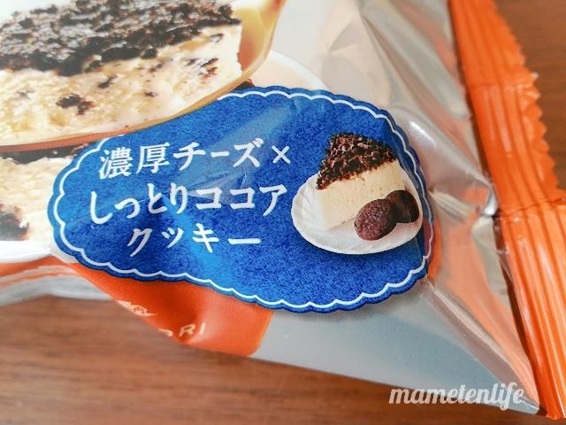 グリコ牧場しぼりクッキーonクリームチーズのイメージ