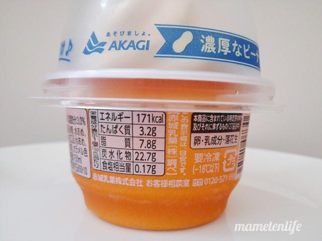 赤城乳業 Sof'(ソフ)ピーナッツバター味のカロリーなど