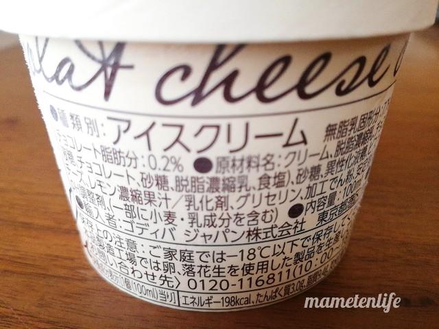 ゴディバ(GODIVA)チーズケーキ エ ショコラの原材料名・カロリーなど