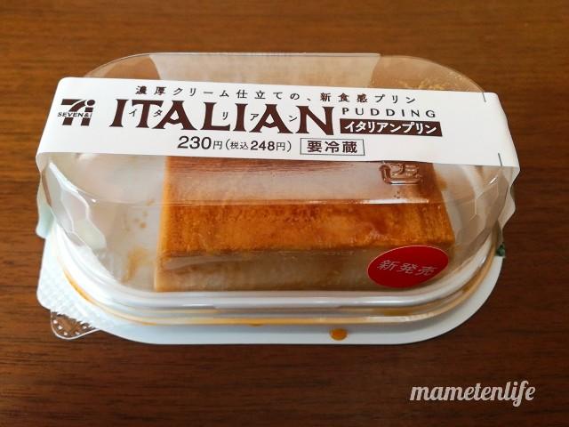 セブン‐イレブン イタリアンプリンのパッケージ