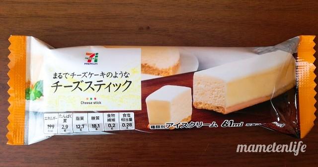 セブン‐イレブン まるでチーズケーキのようなチーズスティックのパッケージ