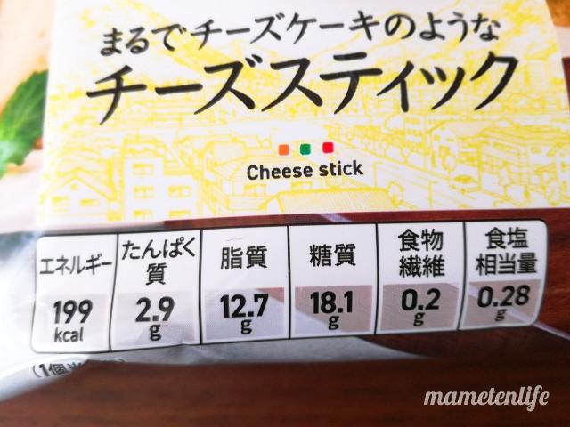 セブン‐イレブン まるでチーズケーキのようなチーズスティックのカロリーなど
