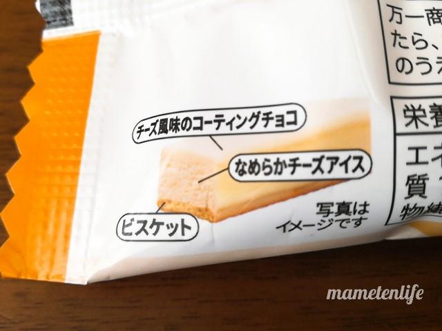 セブン‐イレブン まるでチーズケーキのようなチーズスティックの説明
