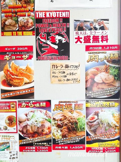 暁天の食券機横のポスター