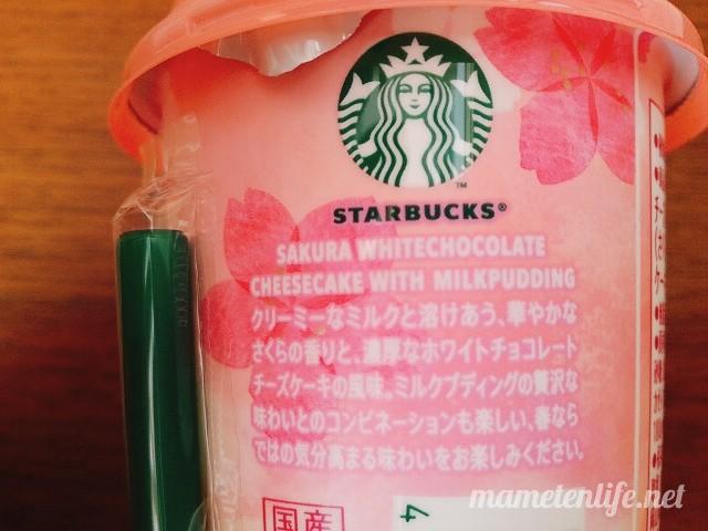 スターバックスさくらホワイトチョコレートチーズケーキWITHミルクプディングの商品説明
