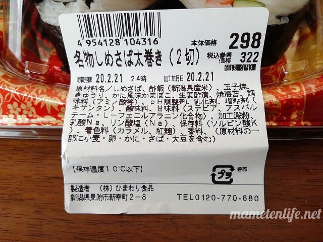 スーパーマルイで販売されているひまわり食品の名物しめさば太巻きの値段