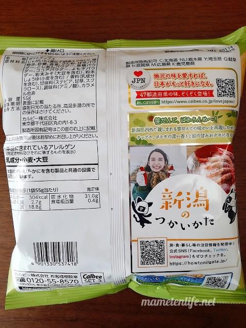 カルビーポテトチップス新潟の味笹だんご味の原材料名・カロリーなど