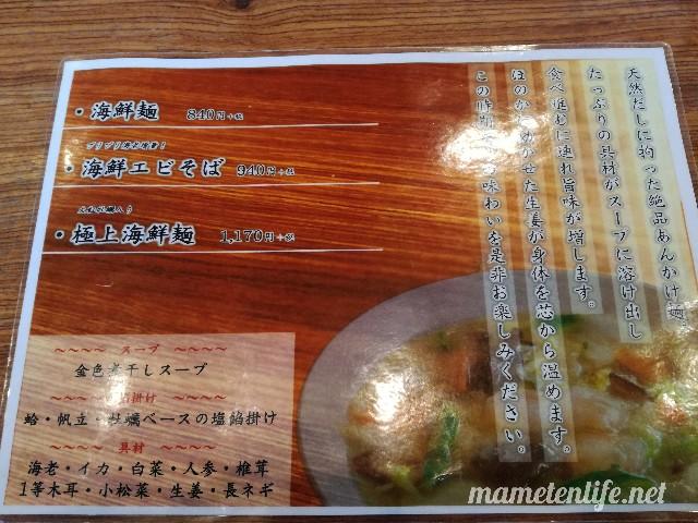 麺屋Aishin愛心の海鮮系メニュー