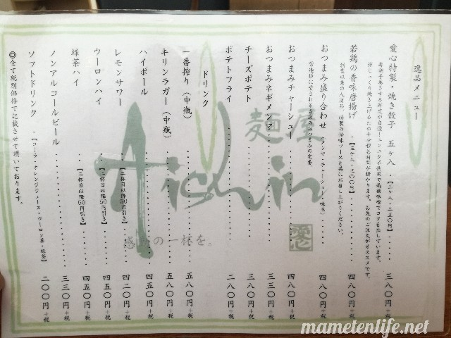 麺屋Aishin愛心の餃子などのサイドメニュー