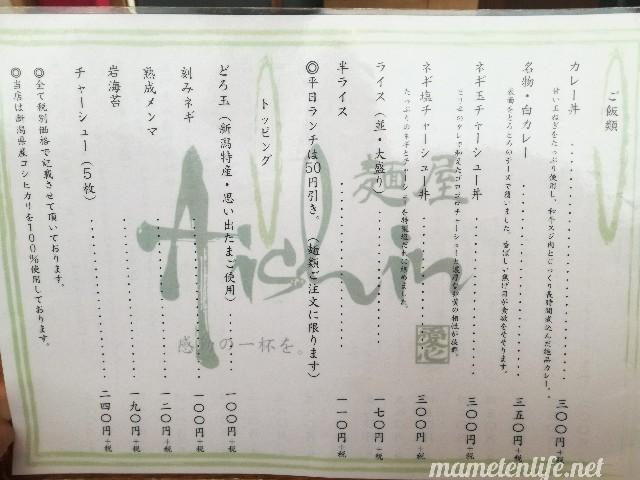 麺屋Aishin愛心のご飯・トッピングメニュー