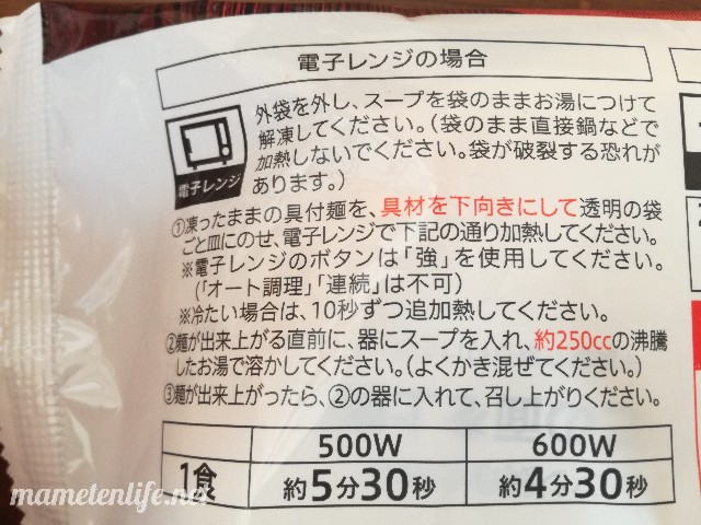 セブン‐イレブン具付き味噌ラーメンの電子レンジ調理の説明