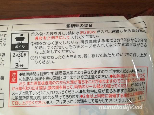 セブン‐イレブンの具付き味噌ラーメンの鍋調理の説明