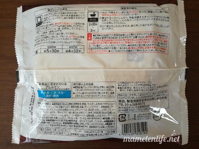セブン‐イレブン具付き味噌ラーメンの作り方・原材料名など