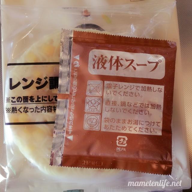 ローソン 具付き味噌ラーメンの麺とスープ