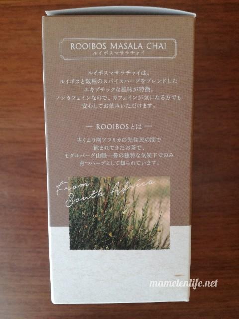 生活の木ルイボスマサラチャイのパッケージに記載されている説明