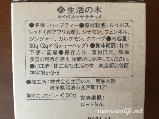 生活の木ルイボスマサラチャイの原材料名など