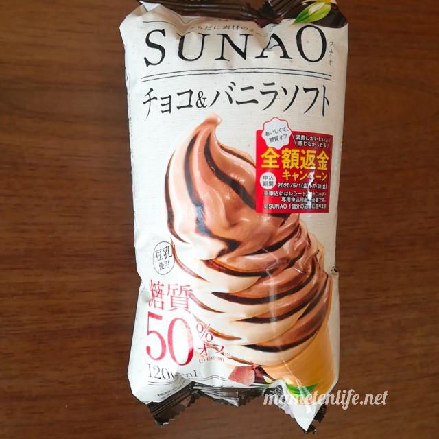SUNAO(スナオ)チョコ&バニラソフトのパッケージ