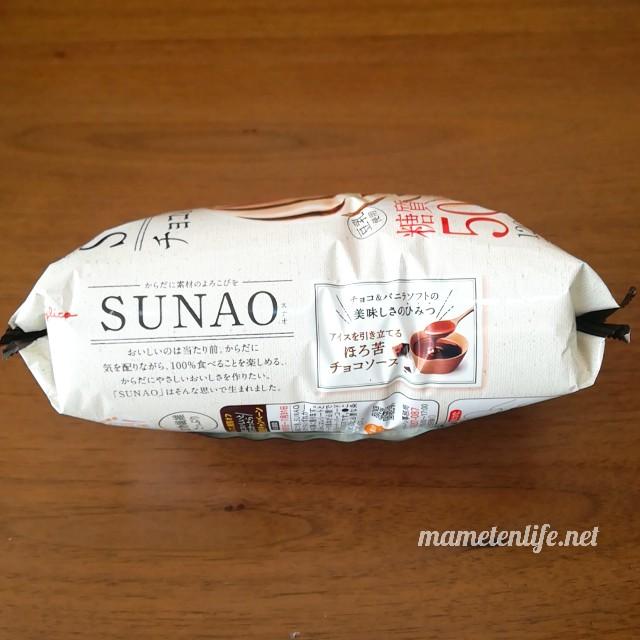 SUNAO(スナオ)チョコ&バニラソフトのパンパンになっている袋