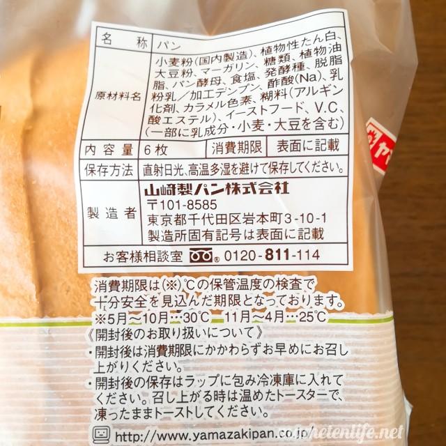 ヤマザキ糖質控えめブレッドの原材料名など
