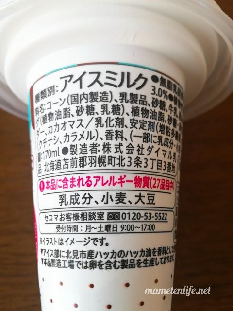セコマ(セイコーマート)チョコミントソフトの原材料名など
