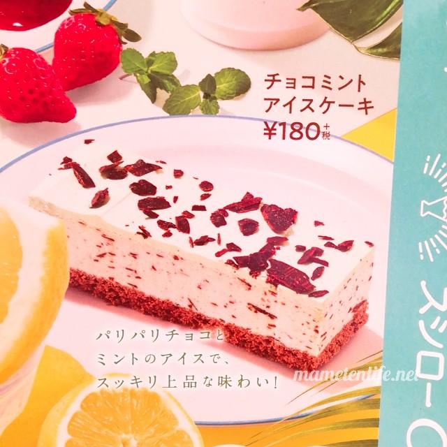 スシロー メニューのチョコミントアイスケーキの写真