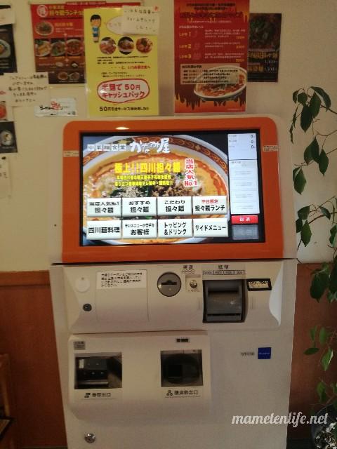 麺食堂かなみ屋の食券機