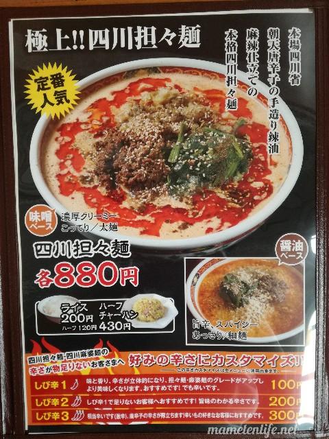 麺食堂かなみ屋の極上四川担々麺