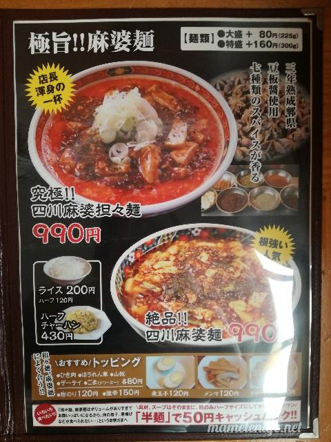 麺食堂かなみ屋の麻婆麺メニュー