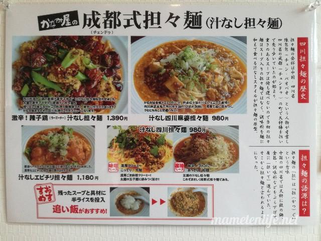 麺食堂かなみ屋の成都式担々麺メニュー