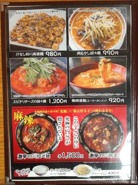 麺食堂かなみ屋の汁なし麻婆麺などのメニュー