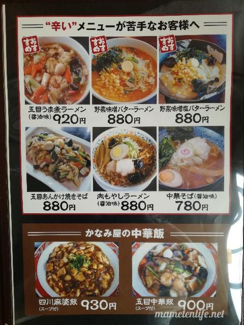 麺食堂かなみ屋の辛くないラーメンメニュー