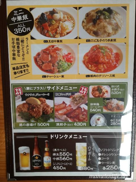 麺食堂かなみ屋のミニ中華飯、サイドメニューなど