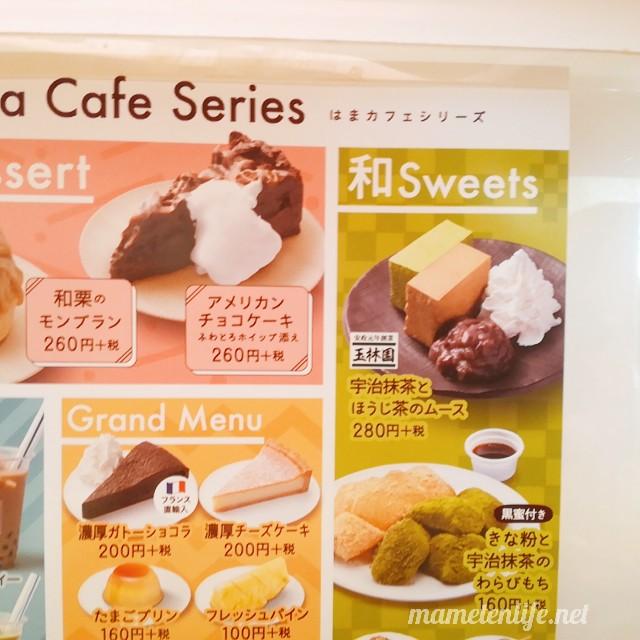 はま寿司の宇治抹茶とほうじ茶のムースのメニューの写真