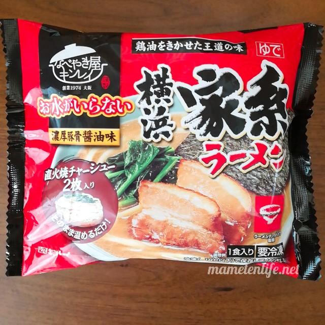 キンレイお水がいらない横浜家系ラーメンのパッケージ