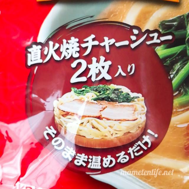 キンレイお水がいらない横浜家系ラーメンのパッケージのアップ