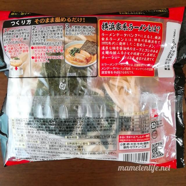 キンレイお水がいらない横浜家系ラーメンの原材料名・カロリーなど